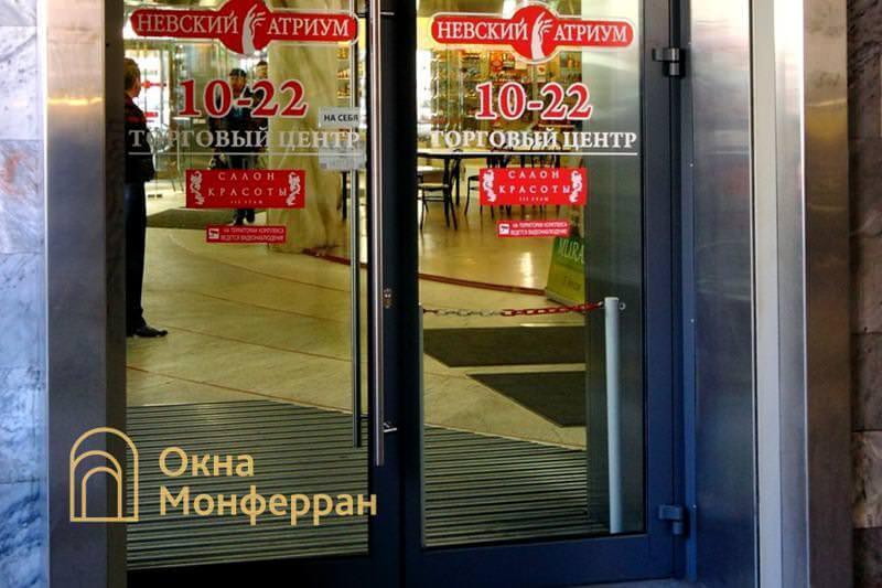 Алюминиевая входная группа в торговом центре пр. Невский