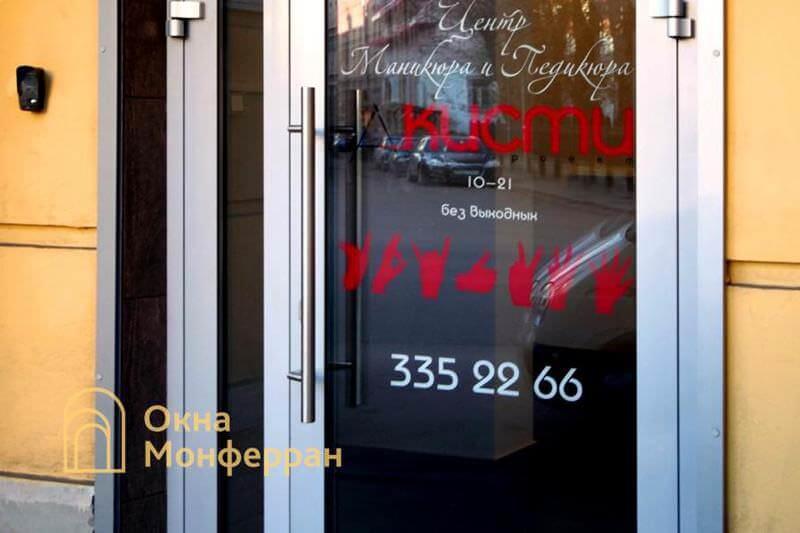 Алюминиевая входная дверь ул. Моисеенко, салон Кисти