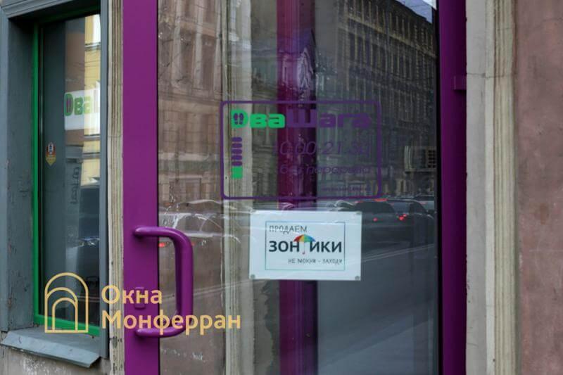 Алюминиевая входная дверь пр. Загородный, магазин Два шага