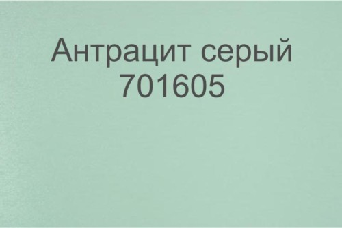 01 Антрацит серый 701605