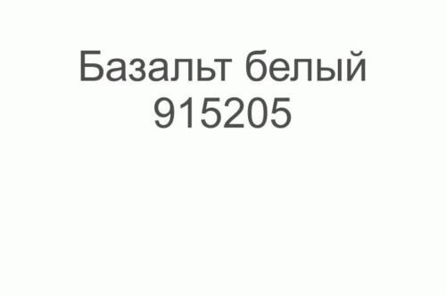 03 Базальт белый 915205