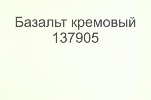04 Базальт кремовый 137905