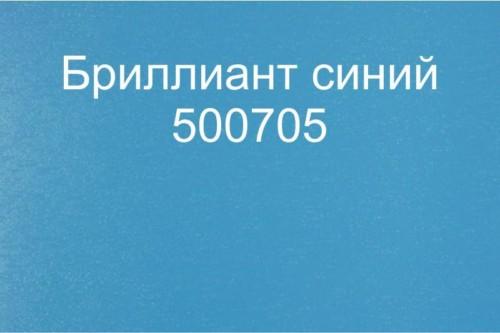 05 Бриллиант синий 500705