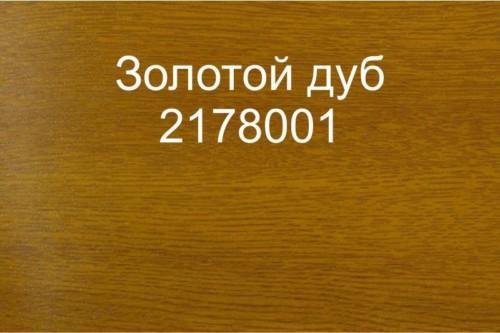 09 Золотой дуб 2178001