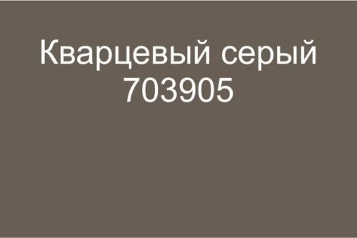 10 Кварцевый серый 703905