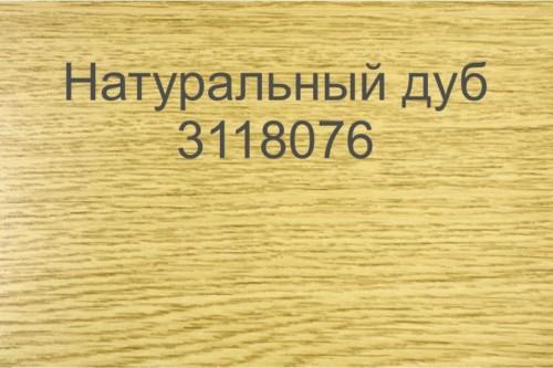 14 Натуральный дуб 3118076