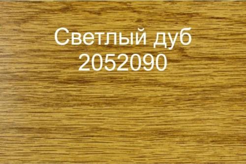 20 Светлый дуб 2052090