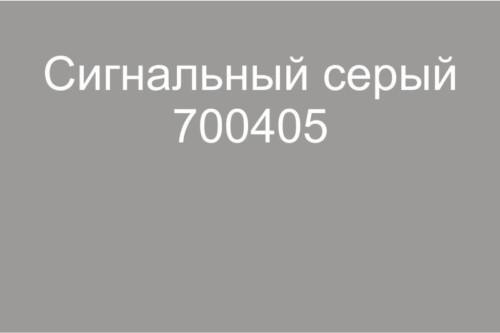 23 Сигнальный серый 700405