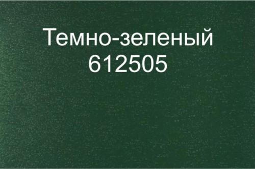25 Темно-зеленый 612505