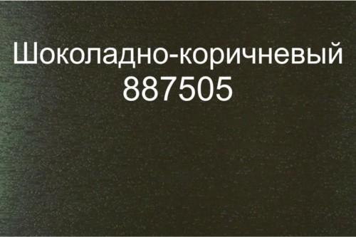 30 Шоколадно-коричневый 887505