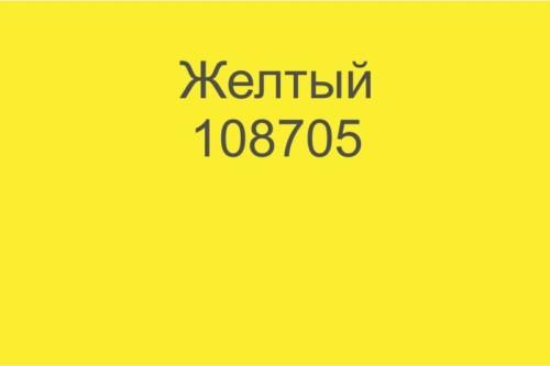 32 Желтый 108705