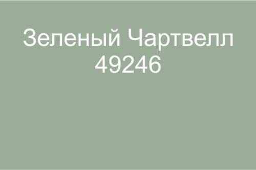 33 Зеленый Чартвелл 49246