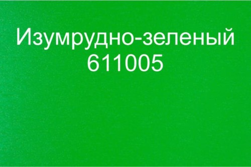35 Изумрудно-зеленый 611005