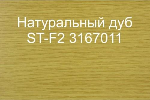 37 Натуральный дуб ST-F2 3167011