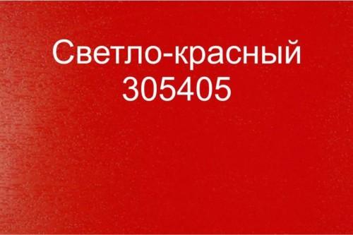 40 Светло-красный 305405