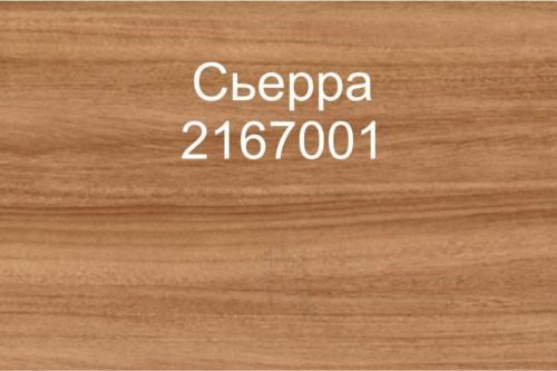 41 Сьерра 2167001