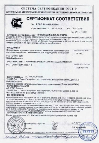 01 Сертификат соответствия на стеклопакеты