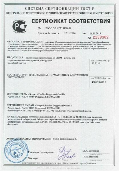 01 Сертификат соответствия на уплотнитель из EPDM