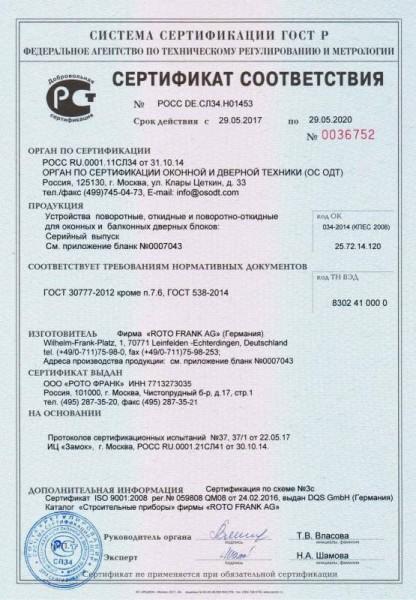 01 Сертификат соответствия на фурнитуру Roto