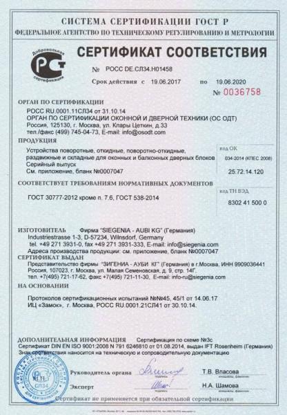 02 Сертификат соответсвия на фурнитуру Siegenia-Aubi