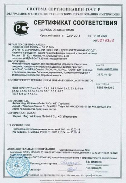 03 Сертификат соответствия на фурнитуру Winkhaus